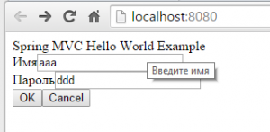 Spring MVC форма авторизации