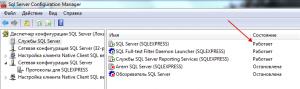 SQL Server Config