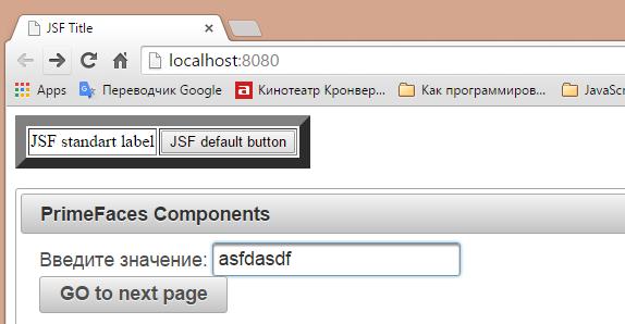 JSF - пример приложения Hello World  Добавление PrimeFaces