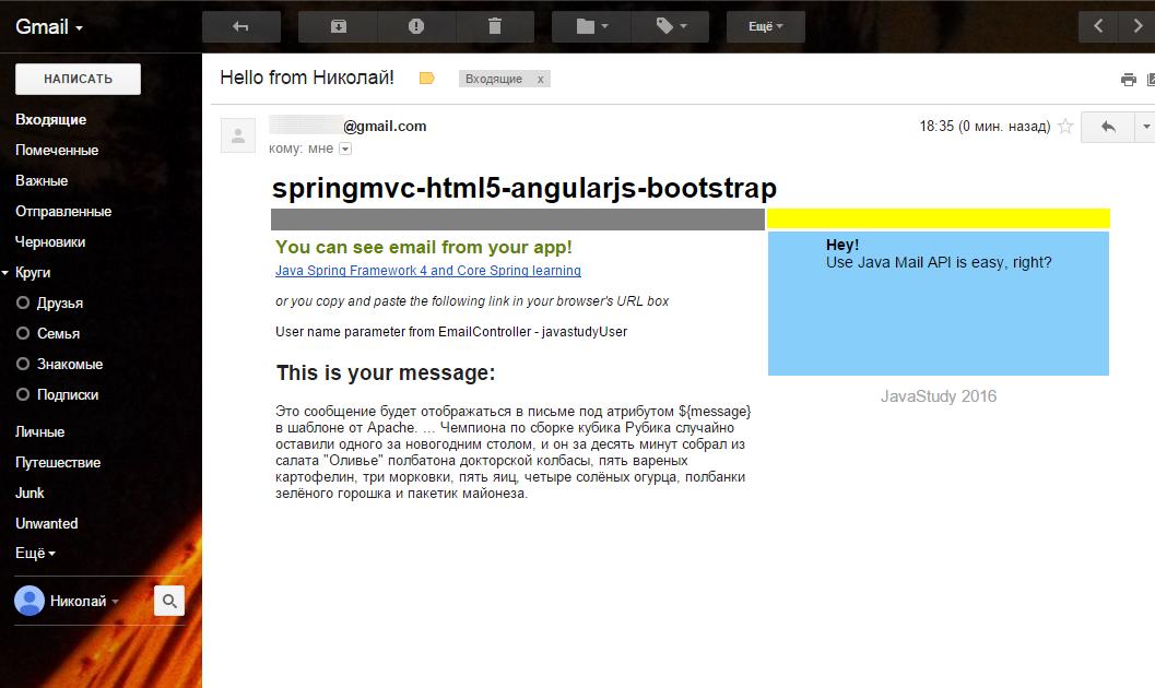 Spring MVC и email  Отправка электронной почты (email) с помощью