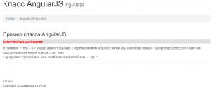 ng-class